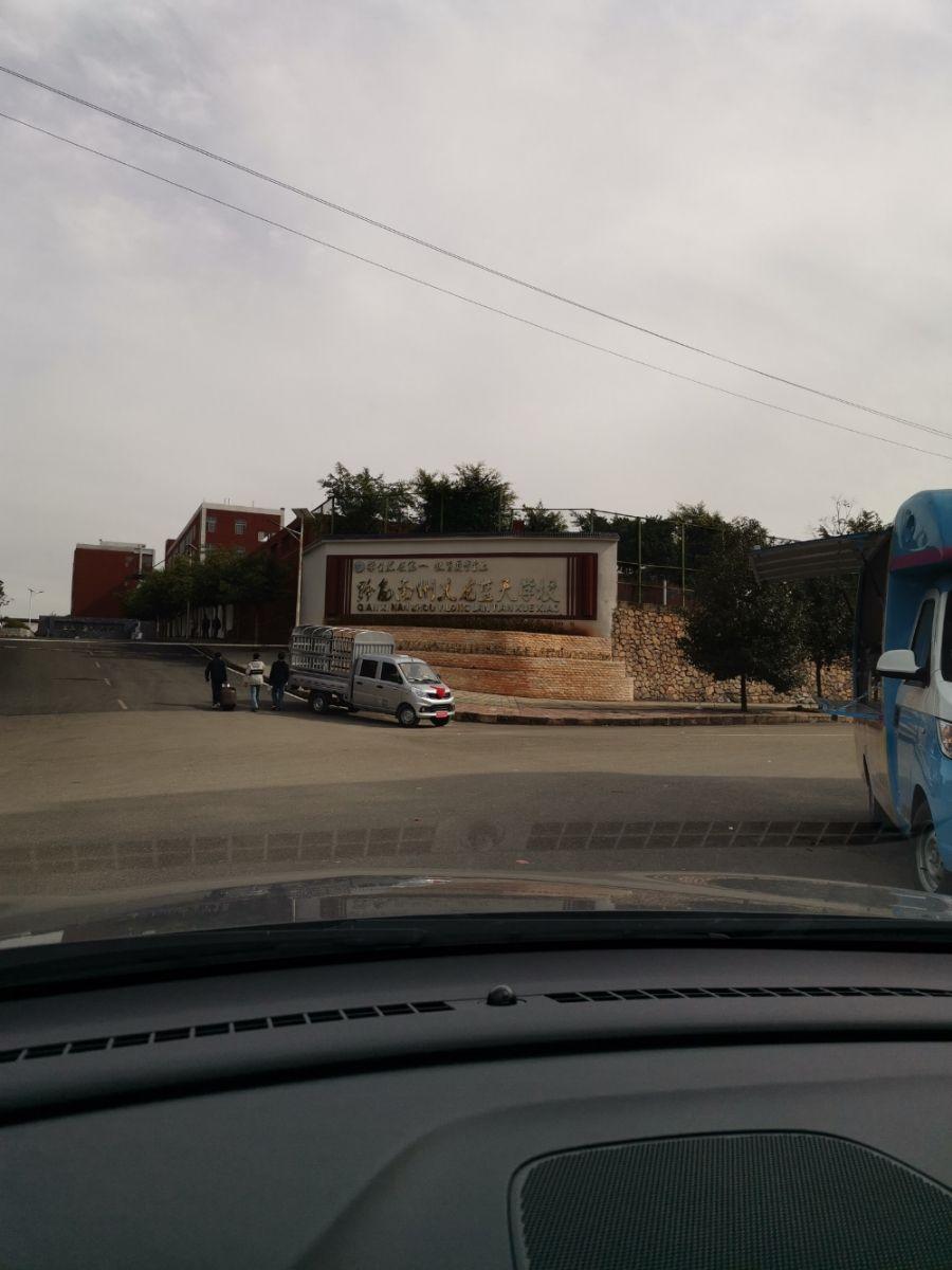 黔西南州义龙蓝天学校