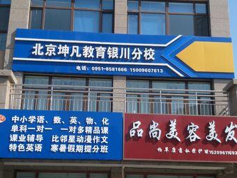 北京坤凡教育(银川分校)