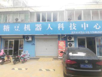 糖豆机器人科技中心(南华店)