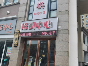 黄俊围棋培训中心(阳光校区)