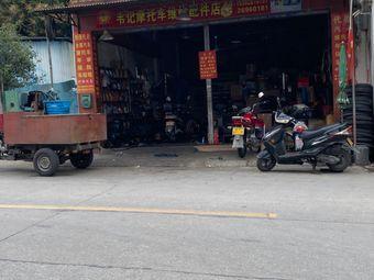 韦记摩托车维修配件店