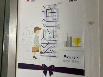 华图教育(吴江校区)