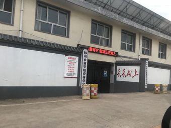 城郊乡青林村职业技术学校