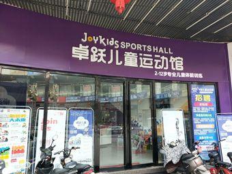卓跃儿童运动馆(沁阳中心)