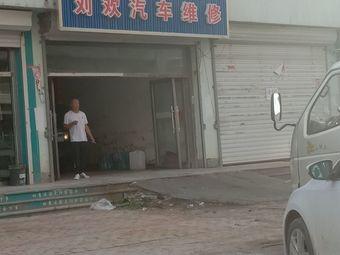 刘欢汽车维修