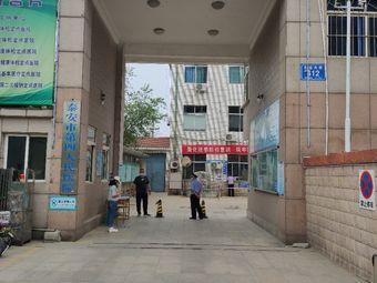泰安市第四人民医院整形外科