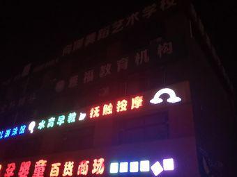 雅福教育机构