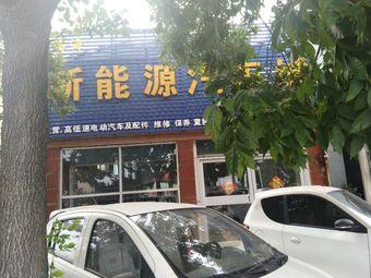 滨海新能源电动汽车城