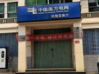 中国南方电网田独营业厅电动汽车充电站