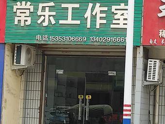 权红斌常乐工作室