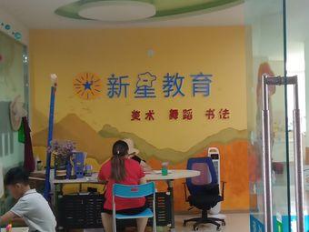 新星教育(桂水路店)