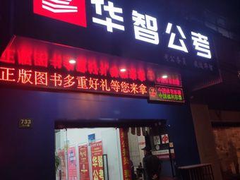 华智公考(崇明分校)