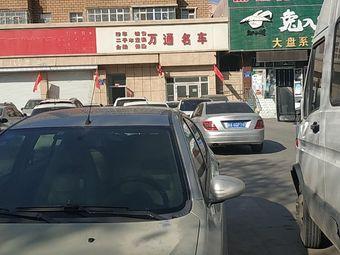 新疆万通汽车贸易有限公司