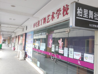 坤红拉丁舞艺术学校