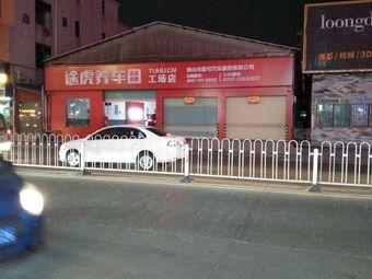 途虎养车(工场店)