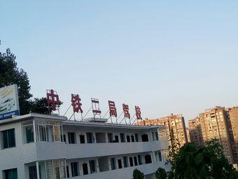 中铁二局驾校(中曹司分校)