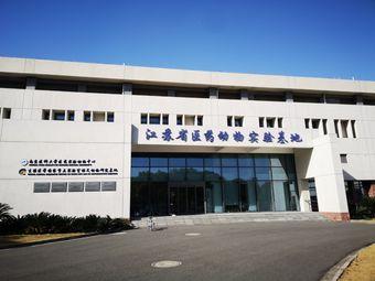 江苏省医药动物实验基地