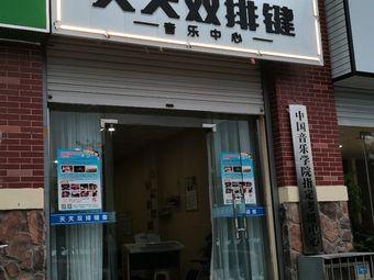 天天双排键音乐中心(陕州区分校)