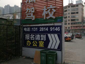 启信驾校练车场