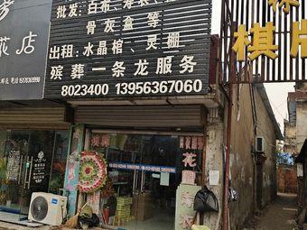 福寿长生店