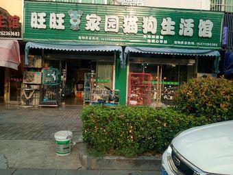 旺旺家园猫狗生活馆