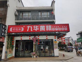 祥悦林九华黄精特产体验馆