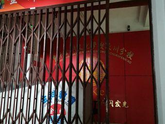 重庆金科文化学校(永川分校)