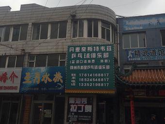 锦州市新星乒乓球俱乐部