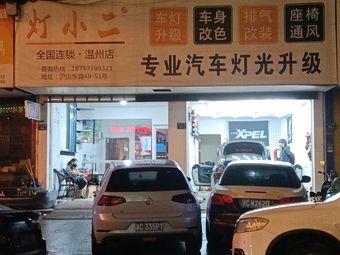 灯小二专业汽车灯光升级(温州店)