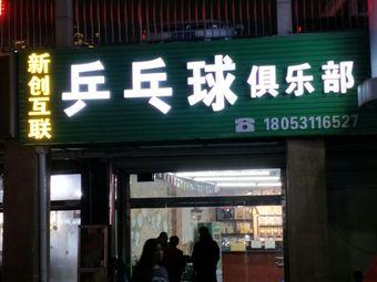 新创互联乒乓球俱乐部