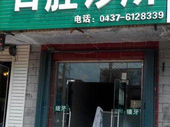 康博口腔诊所
