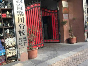 京佳教育(栾川分校)