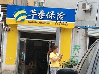 华泰保险(新城店)