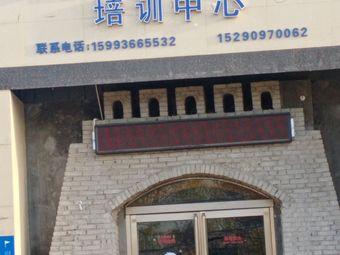 常盛跆拳道培训中心