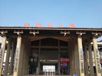 江苏省邳州市实验幼儿园