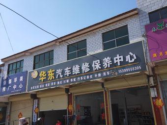 华东汽车维修保养中心