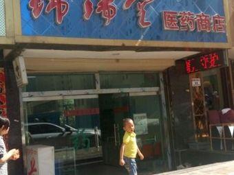 锦瑞堂医药商店