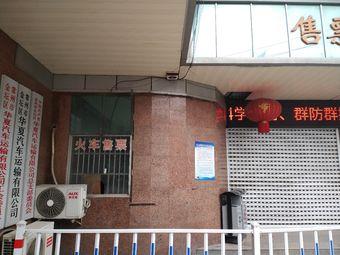 北站火车售票处