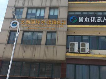 文朗国际外语俱乐部