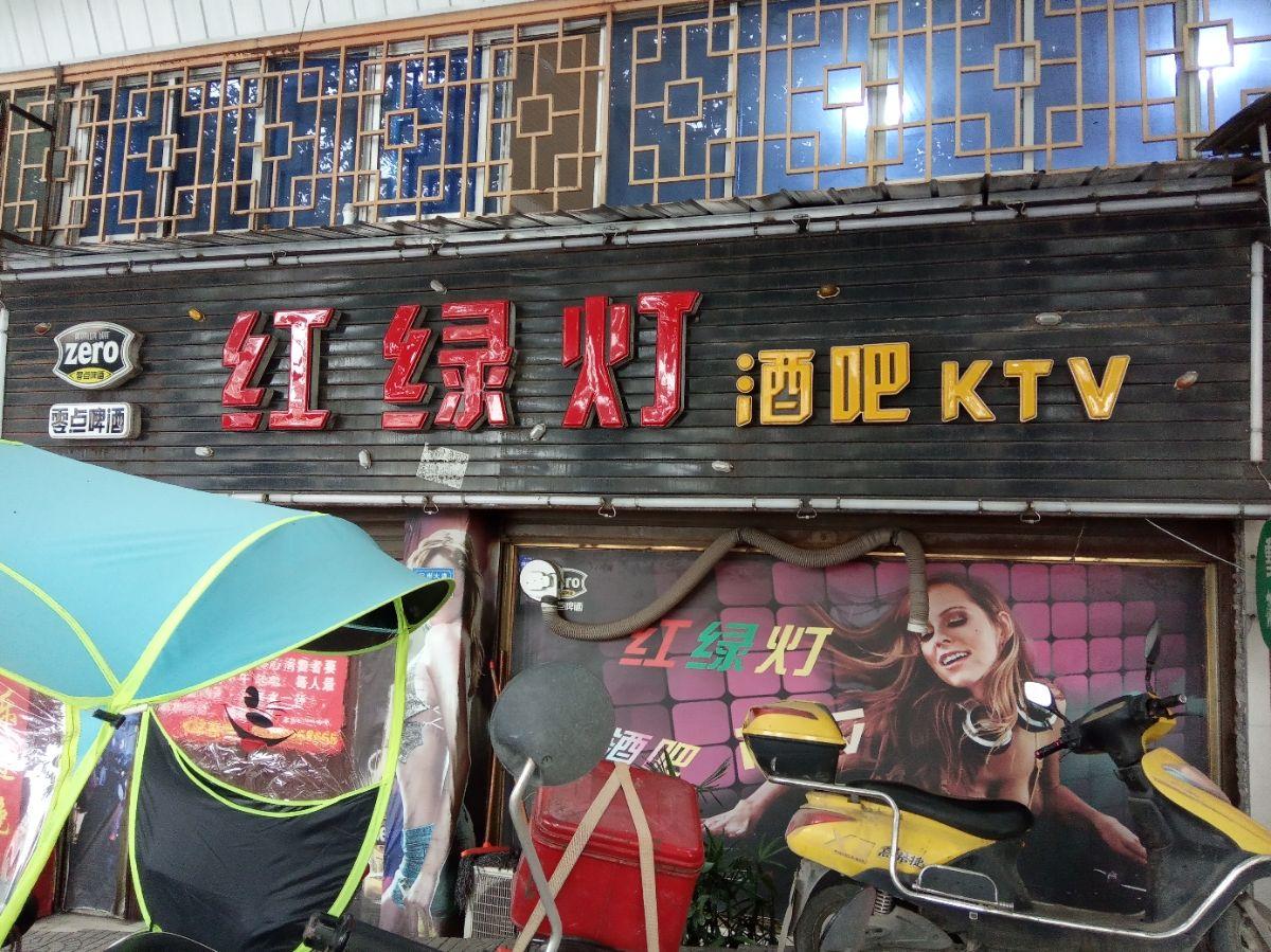 红绿灯酒吧KTV