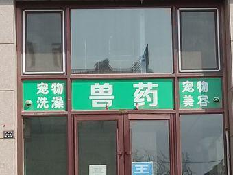 艺泽宠物医院