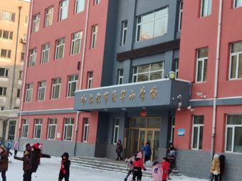 清华小学校