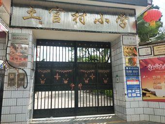 土官村小学