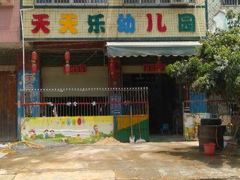 天天乐幼儿园