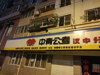 中青公考(汉中分校)