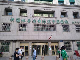 新疆维吾尔自治区中医医院(大十字部)