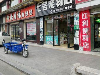 七号宠物店(寮步店)