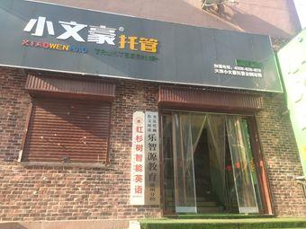 天津小文豪托管(第103家校区)