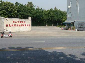 安盈机动车检测有限公司(东南门)