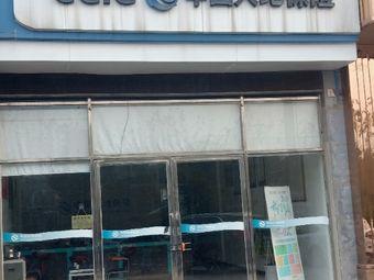 中国大地保险(德安大道店)